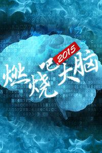 燃烧吧大脑 2015