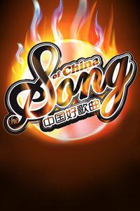 中国好歌曲 第二季