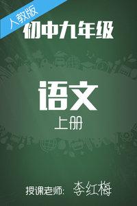 人教版初中语文九年级上册 李红梅