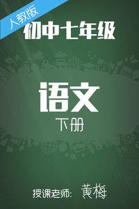 人教版初中语文七年级下册 黄梅