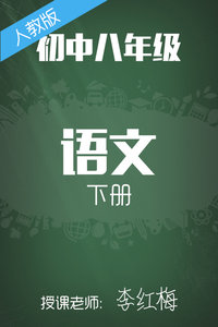 人教版初中语文八年级下册 李红梅