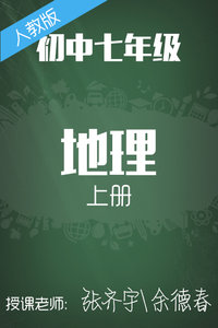 人教版初中地理七年级上册 张齐宇 余德春