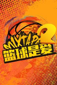 篮球是爱MIXTAPE 第一季