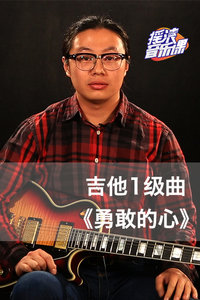 电吉他1级曲《勇敢的心》