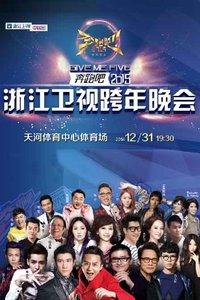 浙江卫视跨年晚会 2015