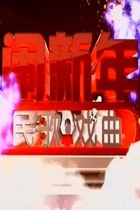 山西卫视民歌戏曲闹新年 2012