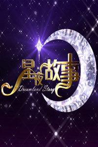 星夜故事 2015