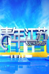 青年江苏 2015