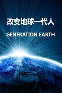改变地球的一代人
