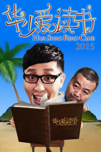 华少爱读书 2015