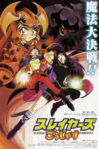 秀逗魔导士剧场版 1998:Gorgeous