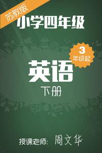 苏教版小学英语(三起)四年级下册 周文华