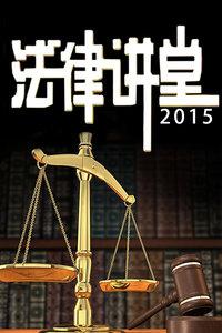法律讲堂 2015