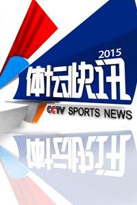 体坛快讯 2015