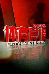 体育晨报 2015