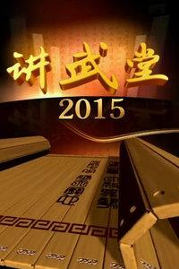 讲武堂 2015