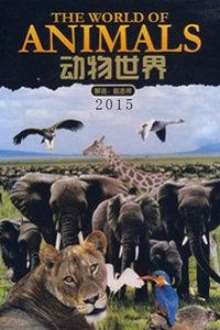 动物世界 2015