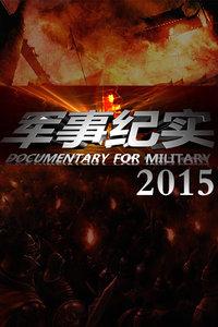 军事纪实 2015