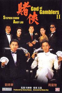 赌侠1990