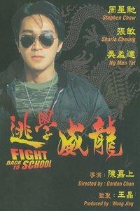 逃学威龙1991
