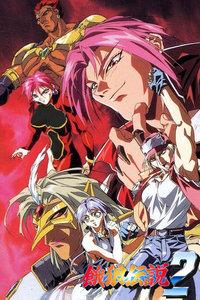 饿狼传说OVA版第二部 在线播放