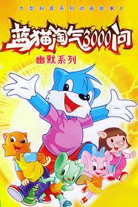 蓝猫淘气3000问 幽默系列