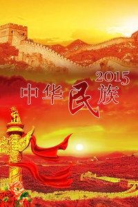 中华民族 2015