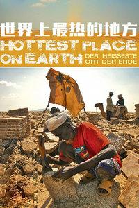世界上最热的地方