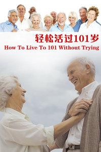 轻松活过101岁