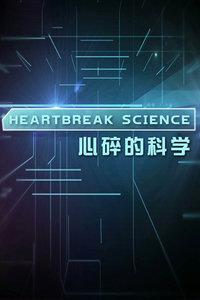 心碎的科学