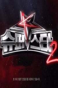 Super Star K 第二季