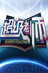 超级老师 2015
