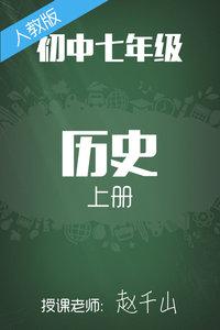 人教版初中历史七年级上册 赵千山