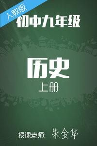 人教版初中历史九年级上册 朱全华