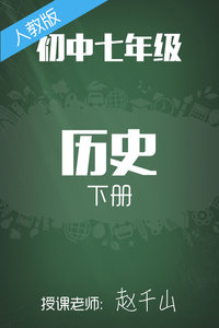 人教版初中历史七年级下册 赵千山