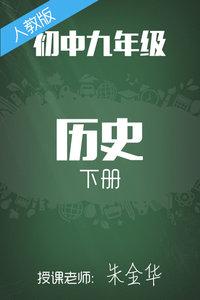人教版初中历史九年级下册 朱全华