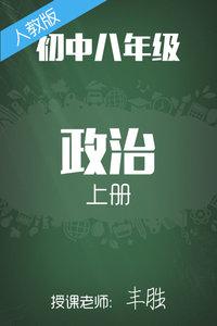 人教版初中政冶八年级上册 丰胜