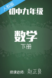人教版初中数学九年级下册 赵正良
