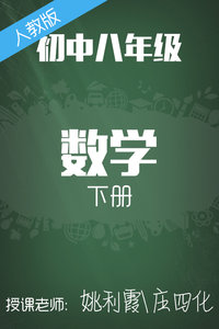 人教版初中数学八年级下册 姚利霞 庄四化