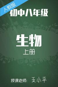 人教版初中生物八年级上册 王小平