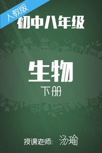 人教版初中生物八年级下册 汤瑜