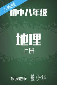人教版初中地理八年级上册 董少华