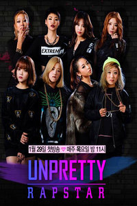 Unpretty Rap Star 第一季