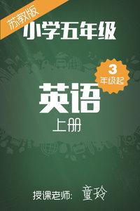 苏教版小学英语(三起)五年级上册 童玲