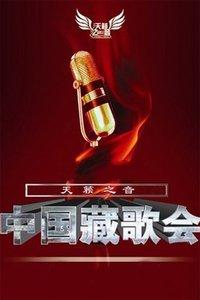 天籁之音?中国藏歌会 第二季剧照