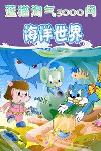 蓝猫淘气3000问 海洋世界