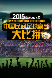 中国民间足球高手大比拼TOP5