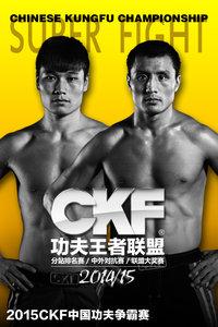 CKF 2015
