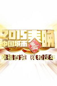 中国城市春晚 2015