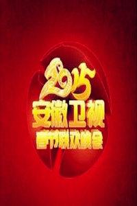安徽卫视春节联欢晚会 2015